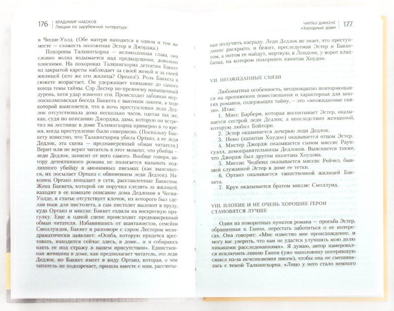 Иллюстрация 1 из 16 для Лекции по зарубежной литературе - Владимир Набоков | Лабиринт - книги. Источник: Лабиринт