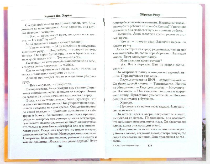Иллюстрация 1 из 13 для Обретая Розу - Кеннет Харви | Лабиринт - книги. Источник: Лабиринт