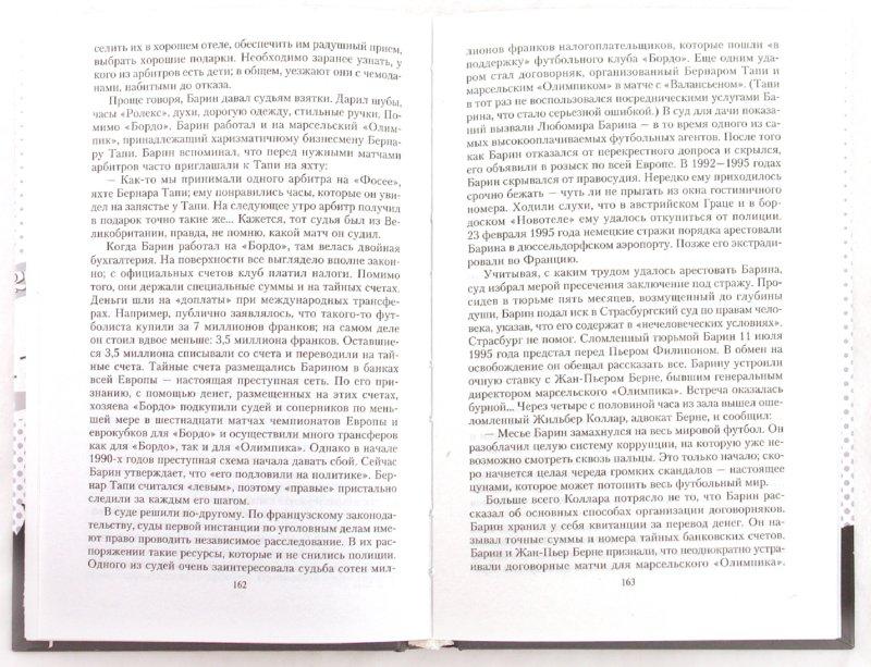 Иллюстрация 1 из 3 для Договорняк. Книга о коррупции в мировом спорте - Деклан Хилл | Лабиринт - книги. Источник: Лабиринт