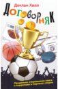Хилл Деклан Договорняк. Книга о коррупции в мировом спорте