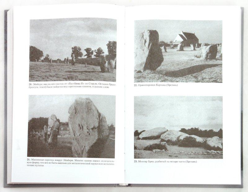 Иллюстрация 1 из 7 для Стоунхендж. Загадки мегалитов - Питер Браун   Лабиринт - книги. Источник: Лабиринт