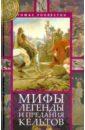 Томас Роллестон Мифы, легенды и предания кельтов мифы предания и легенды острова пасхи