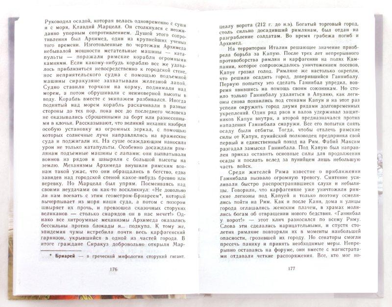 Иллюстрация 1 из 30 для Римские войны. Под знаком Марса - Александр Махлаюк | Лабиринт - книги. Источник: Лабиринт