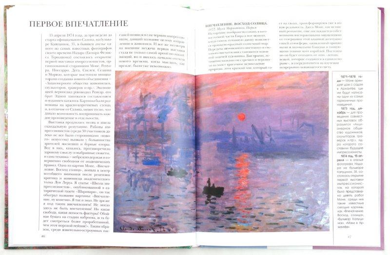 Иллюстрация 1 из 12 для Моне - Екатерина Громова   Лабиринт - книги. Источник: Лабиринт