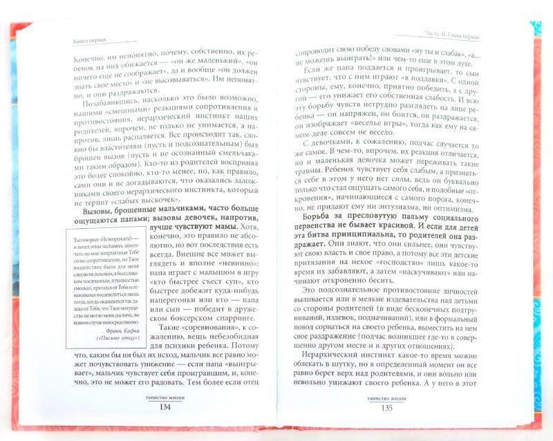 Иллюстрация 1 из 6 для Дети. Психология воспитания - Андрей Курпатов | Лабиринт - книги. Источник: Лабиринт