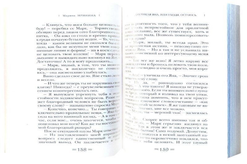 Иллюстрация 1 из 5 для Двуликая Яна, или Уходя, остаюсь - Марина Иринина | Лабиринт - книги. Источник: Лабиринт