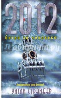2012. Битва за человека