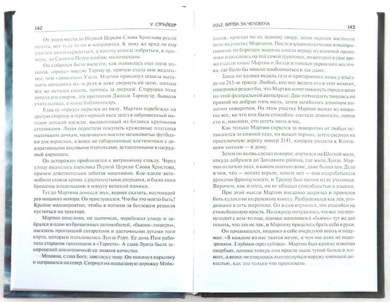 Иллюстрация 1 из 10 для 2012. Битва за человека - Уитли Страйбер | Лабиринт - книги. Источник: Лабиринт