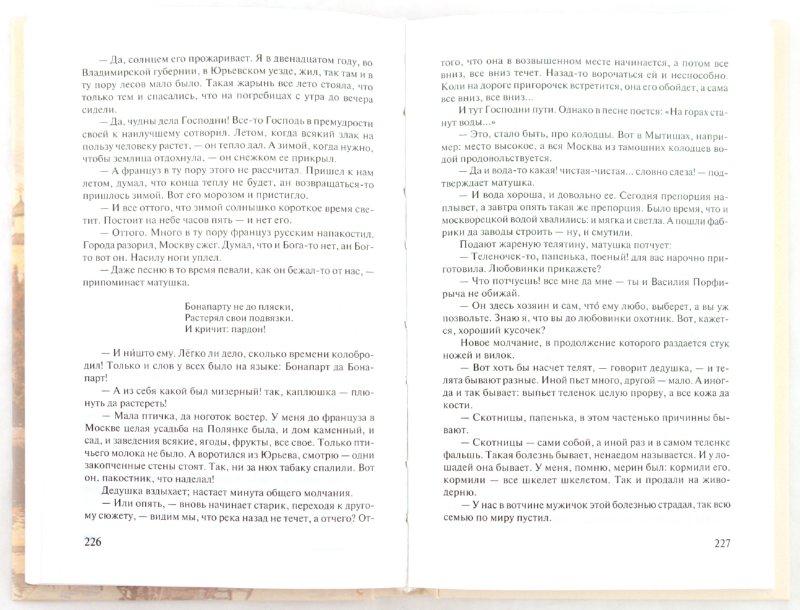 Иллюстрация 1 из 13 для Пошехонская старина - Михаил Салтыков-Щедрин | Лабиринт - книги. Источник: Лабиринт