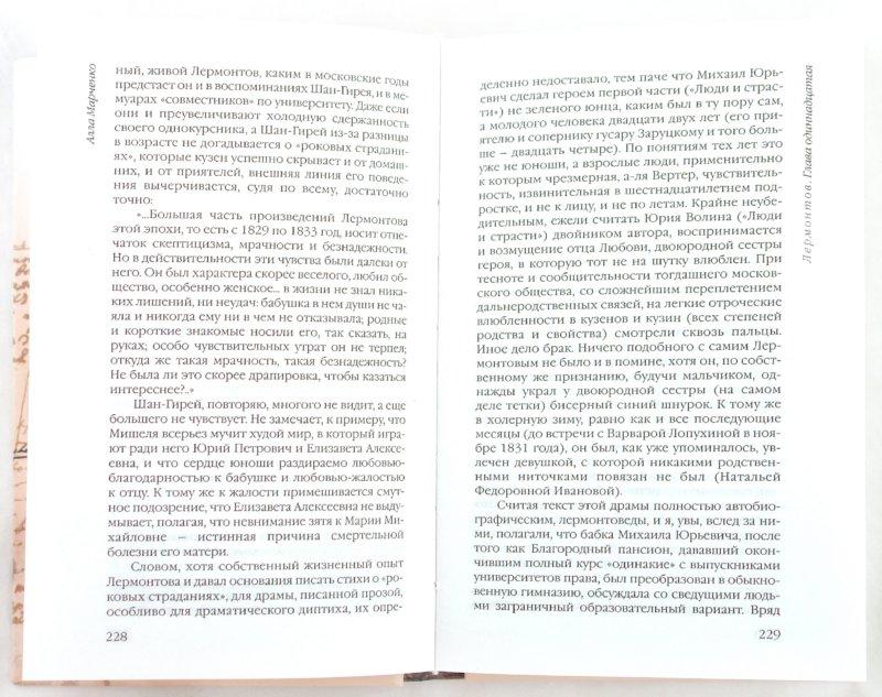 Иллюстрация 1 из 18 для Лермонтов - Алла Марченко   Лабиринт - книги. Источник: Лабиринт