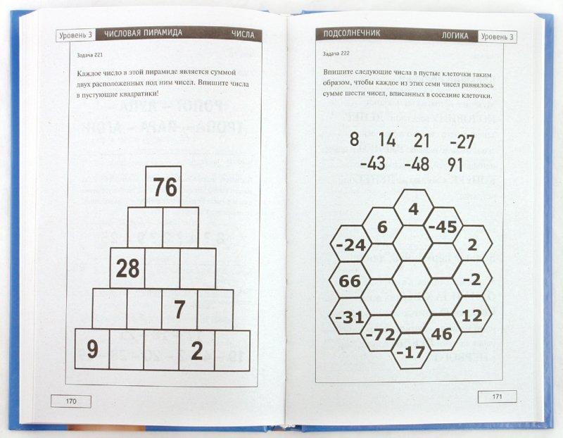 Иллюстрация 1 из 19 для Тренировка памяти и интеллекта   Лабиринт - книги. Источник: Лабиринт