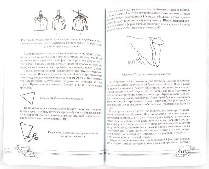 Иллюстрация 1 из 5 для Лучшие поделки, игрушки и сувениры из папье-маше - Алла Алебастрова | Лабиринт - книги. Источник: Лабиринт