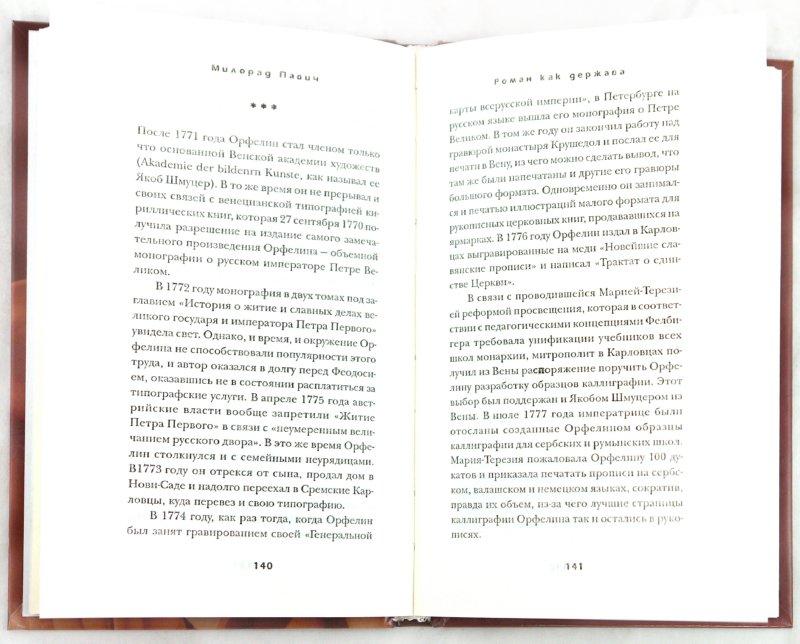 Иллюстрация 1 из 12 для Роман как держава - Милорад Павич   Лабиринт - книги. Источник: Лабиринт