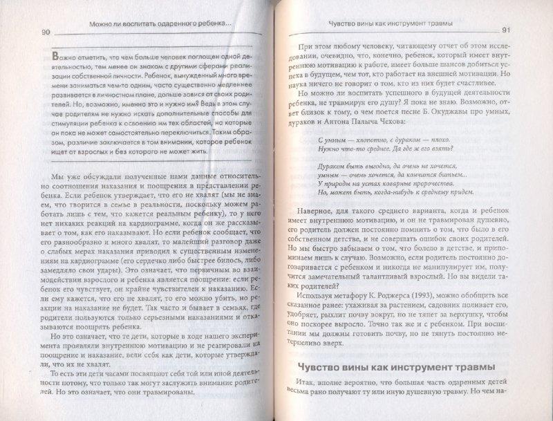 Иллюстрация 1 из 16 для Кнут или пряник? Поощрение и наказание - Елена Николаева | Лабиринт - книги. Источник: Лабиринт