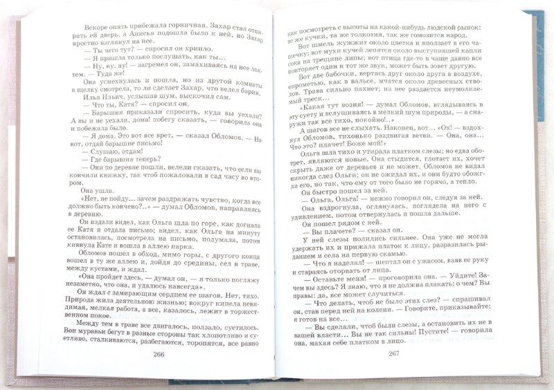Иллюстрация 1 из 10 для Обломов - Иван Гончаров | Лабиринт - книги. Источник: Лабиринт