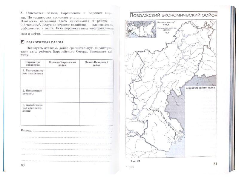 по 8 решебник рабочая тетрадь класс смоленской области географии