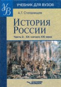 История России. Часть 2. XX - начало XXI века