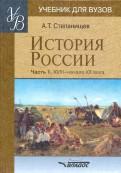История России. Часть 1. XVIII - начало XX века