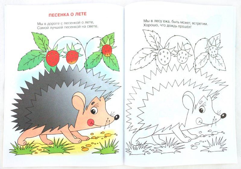 Иллюстрация 1 из 13 для Антошка. Книжка с раскраской - Юрий Энтин | Лабиринт - книги. Источник: Лабиринт