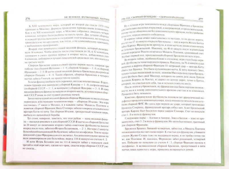 Иллюстрация 1 из 6 для 100 великих футбольных матчей - Владимир Малов | Лабиринт - книги. Источник: Лабиринт