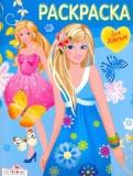 Раскраска для девочек. Выпуск 5