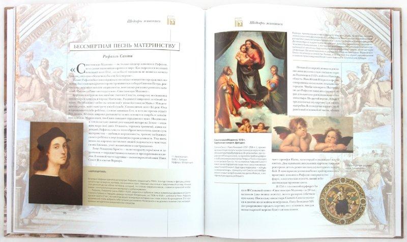 Иллюстрация 1 из 53 для Шедевры мирового искусства | Лабиринт - книги. Источник: Лабиринт