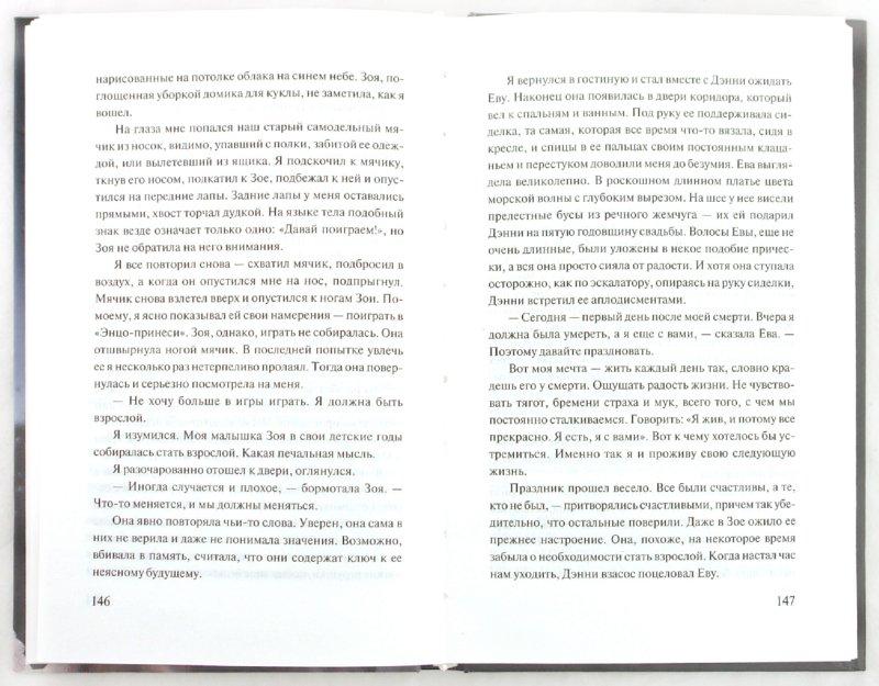 Иллюстрация 1 из 6 для Гонки на мокром асфальте - Гарт Стайн | Лабиринт - книги. Источник: Лабиринт