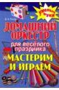 Рытов Дмитрий Анатольевич Домашний оркестр для веселого праздника