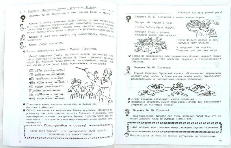 Иллюстрация 1 из 16 для Мастерская речевого творчества: Играем, мечтаем, рассказываем: Рабочая тетрадь для 3 класса - В. Синицын | Лабиринт - книги. Источник: Лабиринт