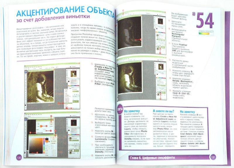 Иллюстрация 1 из 31 для Photoshop. 100 простых приемов и советов (+DVD) - Линетт Кент | Лабиринт - книги. Источник: Лабиринт