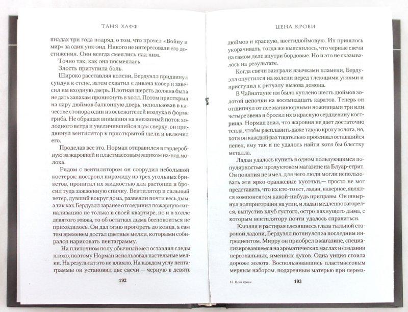 Иллюстрация 1 из 6 для Цена крови - Таня Хафф | Лабиринт - книги. Источник: Лабиринт