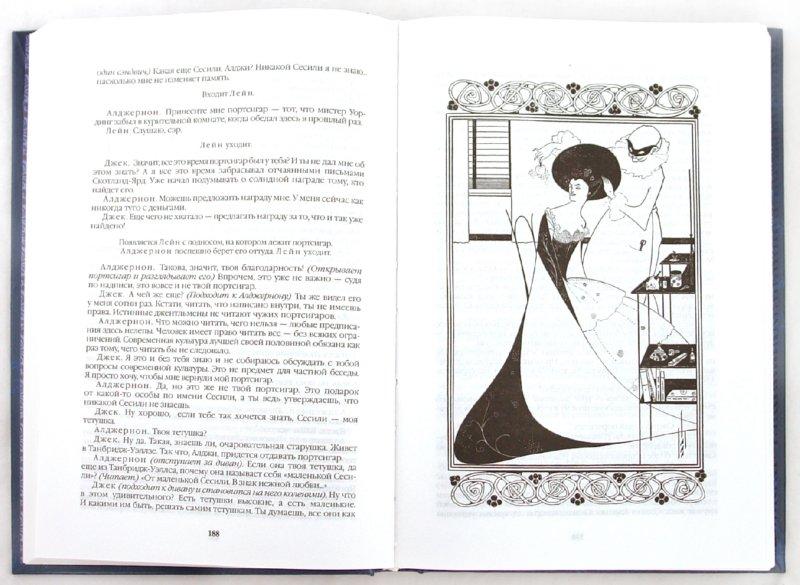 Иллюстрация 1 из 17 для Стихи. Пьесы. Повести. Афоризмы и парадоксы - Оскар Уайльд | Лабиринт - книги. Источник: Лабиринт