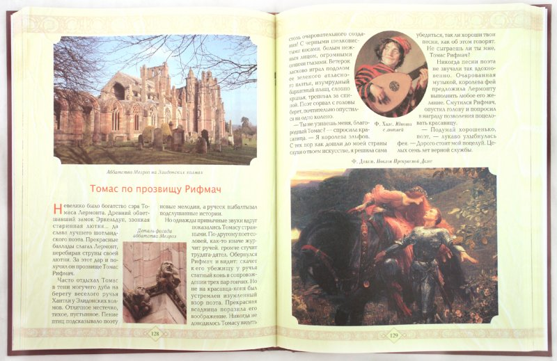 Иллюстрация 1 из 66 для Мифы народов мира для детей - Мария Мартиросова | Лабиринт - книги. Источник: Лабиринт