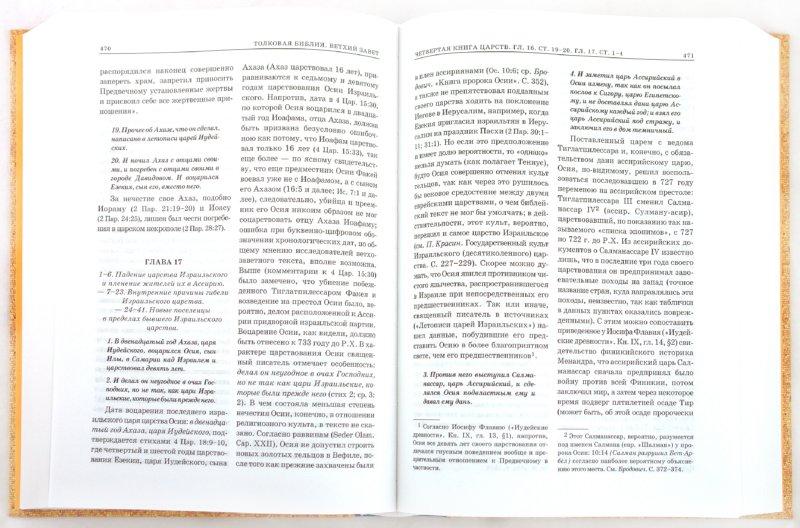 Иллюстрация 1 из 14 для Толковая Библия, или Комментарии на все книги Св.Писания Ветхого и Нового Завета. В 7 томах. Том 2 | Лабиринт - книги. Источник: Лабиринт