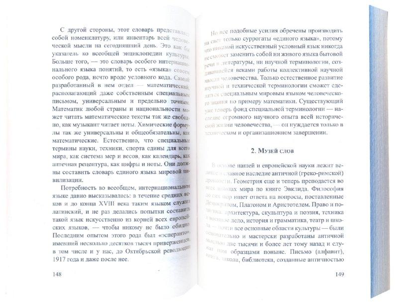 Иллюстрация 1 из 23 для В мире слов - Борис Казанский | Лабиринт - книги. Источник: Лабиринт