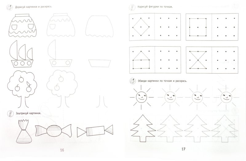 Иллюстрация 1 из 9 для Письмо - Виктория Мамаева   Лабиринт - книги. Источник: Лабиринт