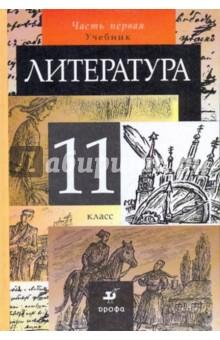 Литература. 11 класс. В 2-х частях.  Часть 1. Учебник для общеобразовательных учреждений