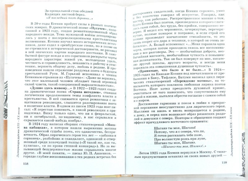 Иллюстрация 1 из 11 для Литература. 11 класс. В 2-х частях.  Часть 1. Учебник для общеобразовательных учреждений - Курдюмова, Демидова, Колокольцев, Сосновская, Марьина | Лабиринт - книги. Источник: Лабиринт