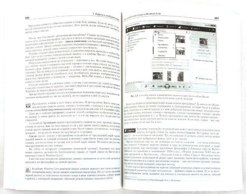 Иллюстрация 1 из 34 для Самоучитель работы на ноутбуке - Александр Левин | Лабиринт - книги. Источник: Лабиринт