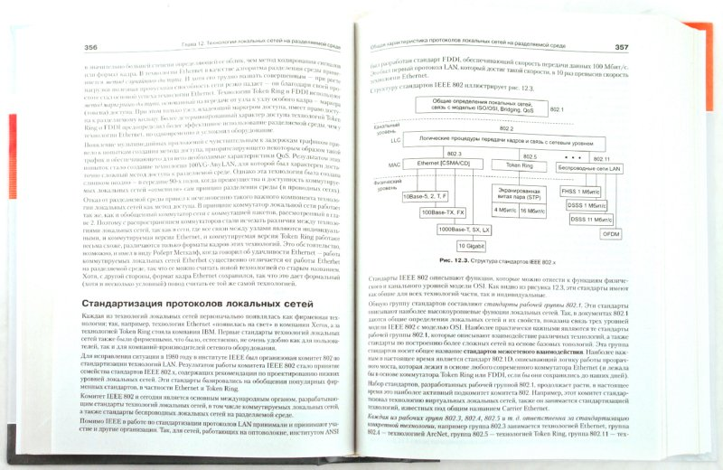 Иллюстрация 1 из 24 для Компьютерные сети. Принципы, технологии, протоколы - Олифер, Олифер | Лабиринт - книги. Источник: Лабиринт