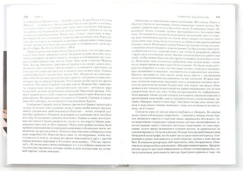 Иллюстрация 1 из 8 для Психология влияния. Убеждай, воздействуй, защищайся - Роберт Чалдини | Лабиринт - книги. Источник: Лабиринт