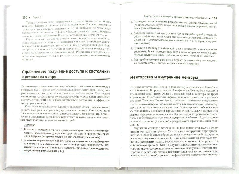 Иллюстрация 1 из 15 для Фокусы языка. Изменение убеждений с помощью НЛП - Роберт Дилтс   Лабиринт - книги. Источник: Лабиринт