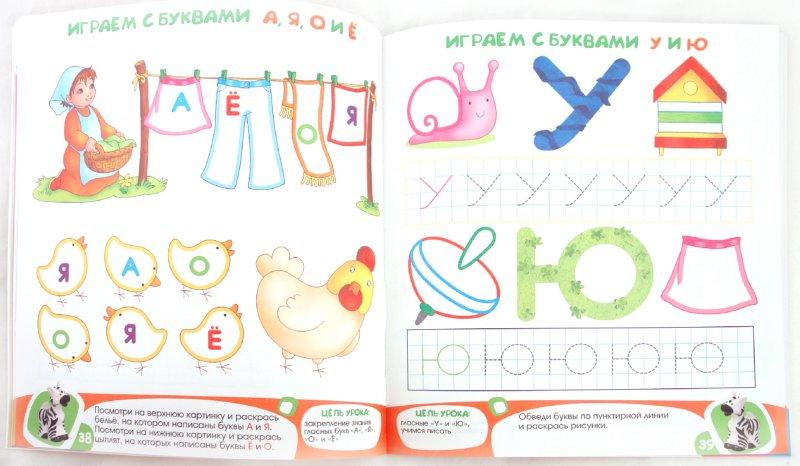 Иллюстрация 1 из 11 для Школа малышей с 5 лет - Кремона, Джиордани | Лабиринт - книги. Источник: Лабиринт
