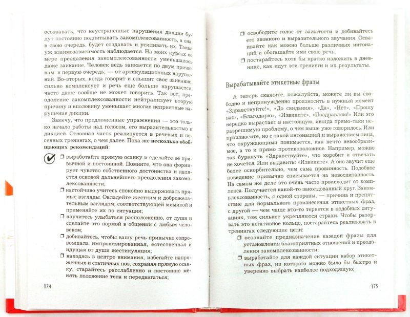 Иллюстрация 1 из 5 для Идите все к черту!, или Эффективное избавление от комплексов и обид - Сергей Касаткин   Лабиринт - книги. Источник: Лабиринт