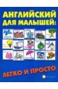 Английский для малышей: легко и просто, Андрющенко Елена Петровна