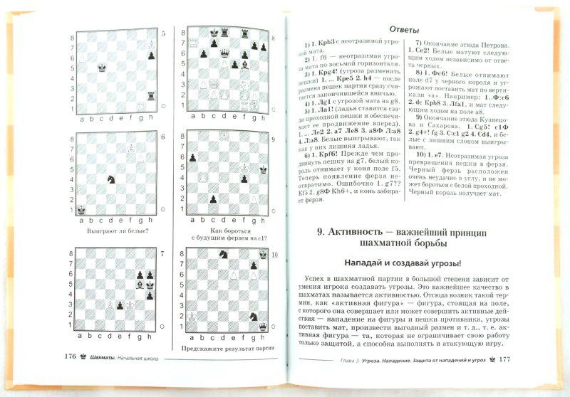 Иллюстрация 1 из 10 для Шахматы: начальная школа - Виктор Пожарский | Лабиринт - книги. Источник: Лабиринт