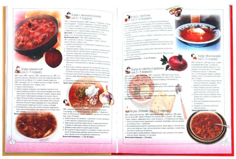 Иллюстрация 1 из 8 для Русская кухня - Диана Коваленко | Лабиринт - книги. Источник: Лабиринт