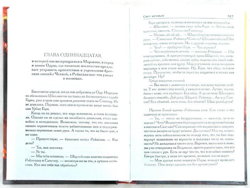 Иллюстрация 1 из 11 для Свет вечный - Анджей Сапковский | Лабиринт - книги. Источник: Лабиринт