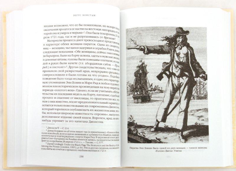 Иллюстрация 1 из 20 для Пираты. Всеобщая история. От Античности до наших дней - Энгус Констам | Лабиринт - книги. Источник: Лабиринт