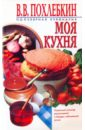 Фото - Похлебкин Вильям Васильевич Моя кухня похлебкин вильям васильевич русская кухня
